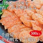 送料無料・【千曲屋】辛子明太子(切れ子)500g