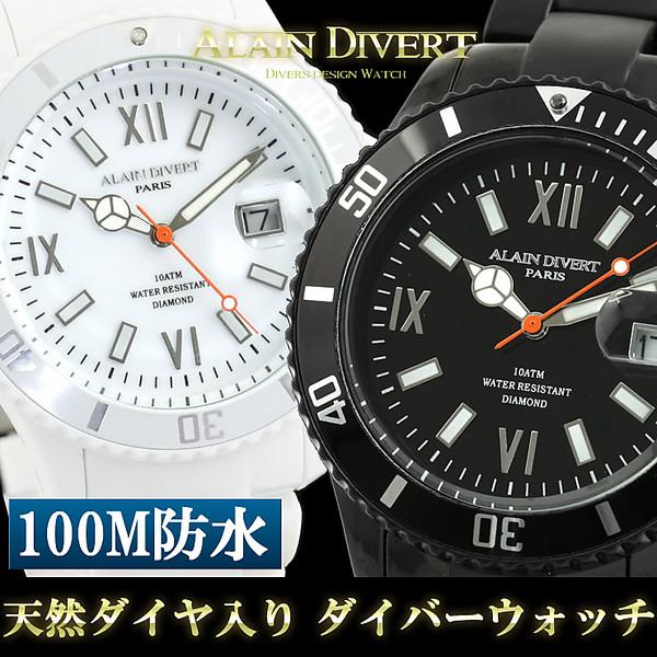 ダイバーズウォッチ 軽量モデル 腕時計 メンズ レディース ダイバー ダイバーウォッチ 100m防水 天然ダイヤモンド入り フランス ブランド