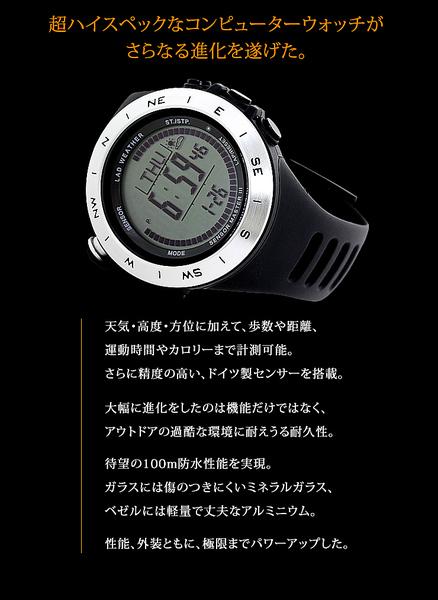 ≪4時間限定の超目玉!69%オフ!20,830円オフ!≫スイス製センサー搭載 デジタルコンパス/高度計/気圧計/温度計/天気予測 機能がついたアウトドア腕時計