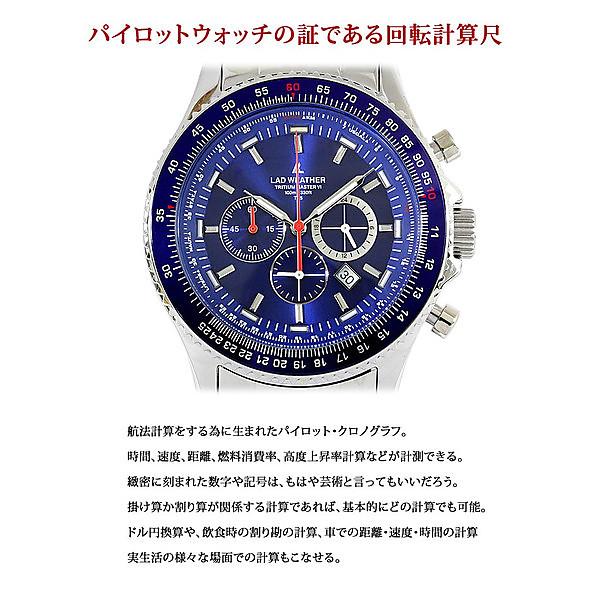 【ポイント交換モール】 進化した空の王者の腕時計。スイス製のトリチウムを搭載したパイロットクロノグラフ [ LAD WEATHER ラドウェザー ミリタリーウォッチ]