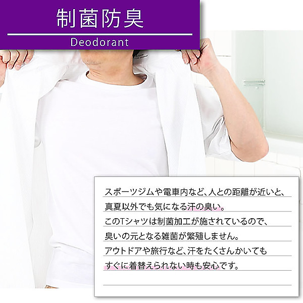 【4時間限定64%オフ!3,090円引き!】制菌・防臭効果で匂わない! 吸水速乾/UVカット 機能付き Tシャツ