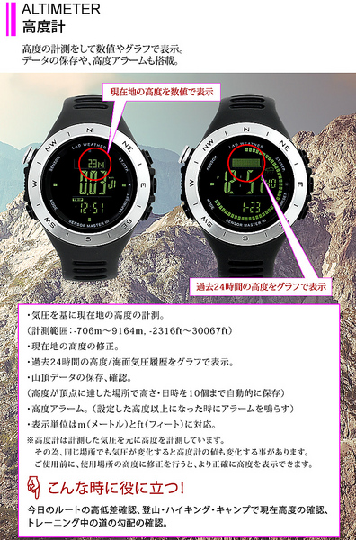 スイス製センサー搭載 [ LAD WEATHER ラドウェザー ]ブランド デジタルコンパス/高度計/気圧計/温度計/天気予測 機能 アウトドア 腕時計 ミリタリー/登山/マラソン/ランニング/ウォーキング クロノグラフ メンズ/レディース あす楽