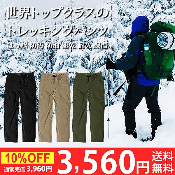 【4時間限定10%オフ!】トレッキングパンツ メンズ 冬用 裏起毛 ベンチレーション付き 登山用パンツ ズボン [ はっ水、防汚、防油、速乾、耐久 ]