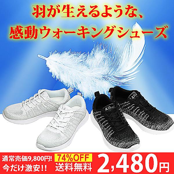 【 4時間限定 74%オフ! 7,320円引き!】軽量210g!羽が生えるような、感動ウォーキングシューズ メンズ レディース