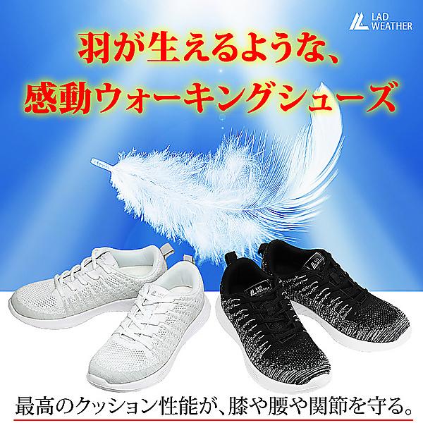 羽が生えるような、感動ウォーキングシューズが誕生。 軽量210g ウォーキング/散歩 メンズ/男性用 レディース/女性用【ラドウェザー LAD WEATHER】膝や関節を衝撃から守る、4つの構造がポイント インソール付き