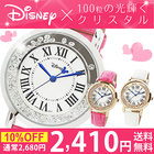 【4時間限定10%オフ!340円引き!】ディズニー限定100粒クリスタル ウォッチ レディース腕時計