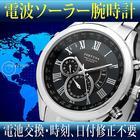 【ポイント交換モール】 電池交換、時刻合わせ不要の電波ソーラー腕時計 世界4地域、5曲の電波を受信 パーペチュアルカレンダーを搭載 電波時計 ソーラー充電 腕時計 メンズ