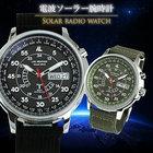 【ポイント交換モール】 電波ソーラー 腕時計 ミリタリーウォッチ パーペチュアルカレンダー搭載 ワールドタイム 電波時計 腕時計 メンズ 男性用 時計
