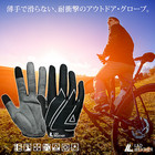 耐衝撃性、通気性に優れたサイクルグローブが新登場! 自転車/マウンテンバイク/ツーリング スマホ操作 可能 トレッキンググローブ 登山/アウトドア/キャンプ 手袋 メンズ レディース [ LAD WEATHER ラドウェザー ]