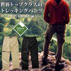 【ポイント交換モール】トレッキングパンツ メンズ コンパーチブル [ はっ水、防汚、防油、速乾、耐久 ]