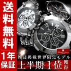 腕時計 メンズ クロノグラフ 人気商品 雑誌掲載 200m防水 時計 ブランド スーツ/ビジネス/仕事/就活/就職/コンパ/デート ギフト プレゼント