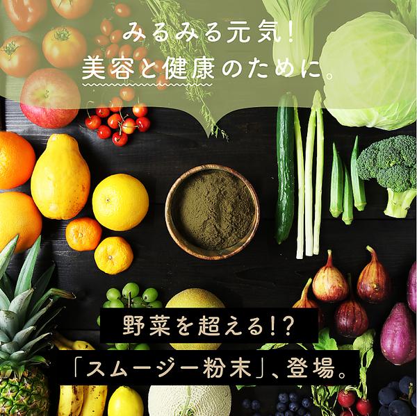 【送料無料】栄養全しぼり、「母なるスムージー」 たっぷりの野菜とフルーツと酵素から誕生した、カラダに必要な栄養・ビタミン・ミネラル満ちゆく贅沢グリーンスムージー。 【無香料・無着色・砂糖不使用】【酵素ミネラルスムージー ミキサー 不要】美粉屋