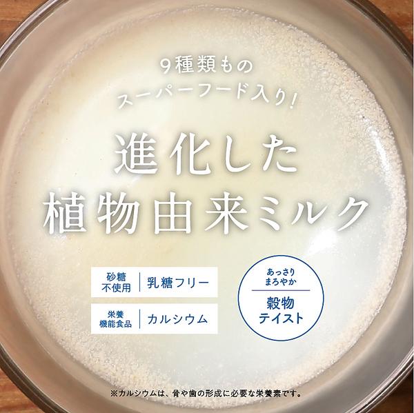 【送料無料】みらいのミルク 牛乳・豆乳・ライスミルクをも超えた、植物の栄養から生まれた「穀物のミルク」 カルシウムをはじめ、ビタミン・ミネラルたっぷりの、チアシード・キヌアなどから生まれた新世代穀物ミルク 【砂糖 着色料 乳糖オールフリー】美粉屋