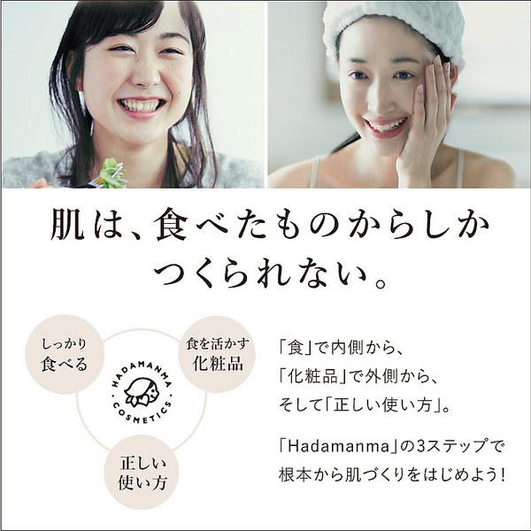 【送料無料】Hadamanmaトライアルセット (3日間のお試しスキンケアセット)ハダマンマ 化粧品 コスメ お試しセット トライアルキット 日本製/MADE IN JAPAN