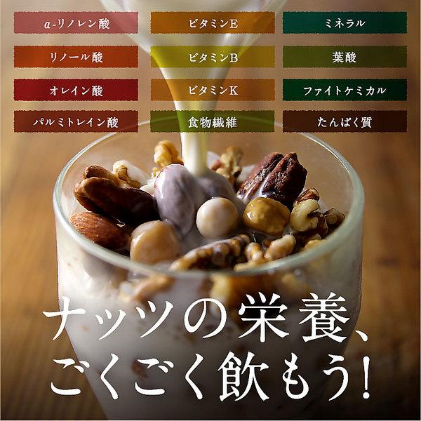 【送料無料】ナッツを愛する皆様へ。 しあわせナッツの木の実スムージー 6種のナッツ…アーモンド・マカデミア・カシューナッツ・ ヘーゼルナッツ・くるみ・ピーカンナッツの贅沢スムージー。 【オメガ3・6・9脂肪酸】【ミックスナッツスムージー】