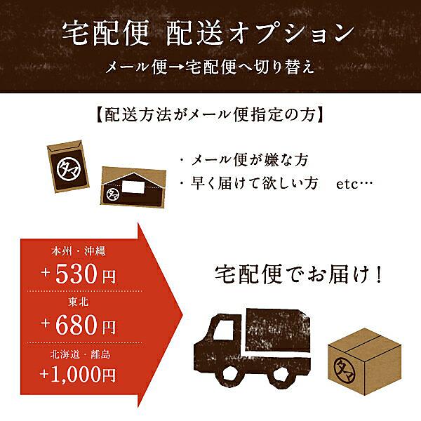 ■宅配便-配送オプション■メール便→宅配便へ切り替え 本州は430円・東北地方+580円・北海道は800円となります。海外は対象外のサービスとなります