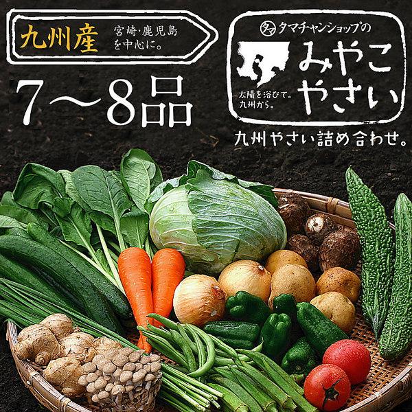 【送料無料】九州野菜ミニミニお試しセット 九州野菜7~8品でお届け 九州で摂れた美味しい野菜をタマチャンショップが選りすぐりでお届け! 【ご当地野菜/九州】【お試しセット】