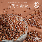 【送料無料】国産赤米200g ご飯と一緒に炊けば極上のピンク色の美味しいご飯に♪ 赤米特有の成分ポリフェノール(タンニン)を始め、 良質なタンパク質・ビタミン・ミネラルが豊富で昔から 健康の為の食材として重宝されてきた雑穀です!