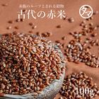 【送料無料】国産赤米100g ご飯と一緒に炊けば極上のピンク色の美味しいご飯に♪ 赤米特有の成分ポリフェノール(タンニン)を始め、 良質なタンパク質・ビタミン・ミネラルが豊富で昔から 健康の為の食材として重宝されてきた雑穀です!