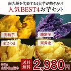 【送料無料】南九州のサツマイモ福袋 4種詰め合わせセット4kg 芋は南九州が一番!芋焼酎で有名な宮崎・鹿児島自慢のお芋をお届けいたします♪