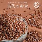 【送料無料】国産産赤米2Kg ご飯と一緒に炊けば極上のピンク色の美味しいご飯に♪ 赤米特有の成分ポリフェノール(タンニン)を始め、 良質なタンパク質・ビタミン・ミネラルが豊富で昔から 健康の為の食材として重宝されてきた雑穀です! 【良