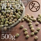 青大豆 500g (27年度産 ) ヤマダモール特別価格で「青大豆」販売中! 【青大豆】【青大豆の栄養】【国産 青大豆】