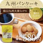 【送料無料】低GI九州大麦ミックス パンケーキ