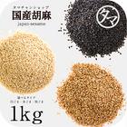 【送料無料】国産ごま1kg 【金ごま/黒ごま/白ごま】 日本の大地で育った香り豊かな、さっくりと軽い後味が特長の栄養満点のセサミン・ゴマリグナン豊富な胡麻 国内自給率0.05%というまさに幻の国産ごま1000g