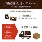 ■宅配便-配送オプション■<br>メール便→宅配便へ切り替え<br>本州は530円・東北地方+680円・北海道は1,000円となります。<br>海外は対象外のサービスとなります