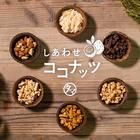 【送料無料】しあわせココナッツ70g(選べる6種類)サクサク・カリカリのほんわり優しい香りと甘さの美味しいココナッツ。美味しくヘルシーにココナッツバイキング