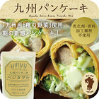 九州パンケーキ ベジタブル