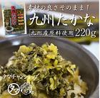 【P交換8月】【送料無料】 やみつき『完熟発酵高菜』 九州の天然水仕込みの乳酸発酵で完熟に仕上げた九州産の高菜。旨味としゃきしゃきの食感を楽しむ、絶品の高菜漬けに仕上げております。 是非、九州たかなの新グルメをお楽しみください。