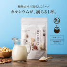 NEW【送料無料】みらいのミルク 牛乳・豆乳・ライスミルクをも超えた、植物の栄養から生まれた「穀物のミルク」 カルシウムをはじめ、ビタミン・ミネラルたっぷりの、 チアシード・キヌアなどから生まれた新世代穀物ミルク 【砂糖・着色料・乳糖オールフリー】