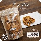 【送料無料】ドライアップル1050g(150g×7袋) しっとりとした食感で噛めば噛むほど自然の甘みが口の中に広がるドライフルーツ