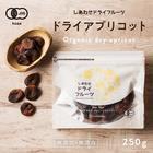 【送料無料】ドライ アプリコット (200g/トルコ産/無添加) 爽やかな酸味とほんのり感じる甘みがたまらない! 砂糖・オイル・着色料不使用・ドライフルーツ Natural dry black apricot