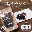 【送料無料】ドライ 黒イチジク(200g/アメリカ産/無添加)白イチジクを超える甘さ!?栄養も甘みも濃厚な黒イチジクをぜひお試しくださいませ。砂糖・オイル・着色料不使用・ドライフルーツ Natural dry black figs