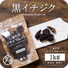 【送料無料】ドライ 黒イチジク(1kg(250g×4)/アメリカ産/無添加)白イチジクを超える甘さ!?栄養も甘みも濃厚な黒イチジクをぜひお試しくださいませ。砂糖・オイル・着色料不使用・ドライフルーツ Natural dry black figs