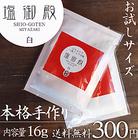 【送料無料】本格手作りお試し『塩御殿』1袋16g 料理本来の味を最大に引き出してくれます。 定価350円+メール送料200円のところを300円で!