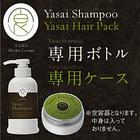 YASAI シャンプー・ヘアパックシリーズ 専用ボトル/ケース 【タマ食コスメ】