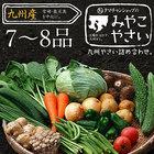 【送料無料】九州野菜ミニミニお試しセット 九州野菜7~8品でお届け 九州で摂れた美味しい野菜をタマチャンショップが選りすぐりでお届け! 【ご当地野菜/九州】お試しセット 野菜セット
