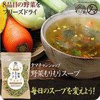 【P交換6月】【送料無料】一杯13円!8種類の 野菜スープ お湯をかけるだけで手軽に栄養満点の 本格野菜スープが出来るお薦めの逸品! 忙しい朝や毎日の栄養サポートに♪ 1袋で約43杯分の野菜もりもりスープ
