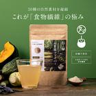 【送料無料】八百屋ファイバー食品屋さんがつくった30品目の食物繊維パウダー不足ちがちな毎日に、水溶性・不溶性のダブル食物繊維を配合し自然素材生まれのファイバーバランスパウダーMade in Japan【無香料・無着色・無糖】美粉屋