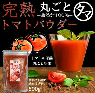 トマトダイエット!【送料無料】完熟トマトパウダー500g 無添加トマト粉末