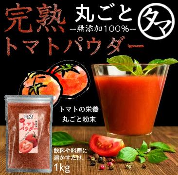 トマトダイエット!【送料無料】完熟トマトパウダー1kg 無添加トマト粉末