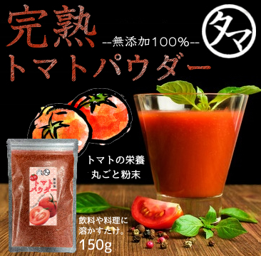 トマトダイエット!【送料無料】完熟トマトパウダー150g 無添加トマト粉末