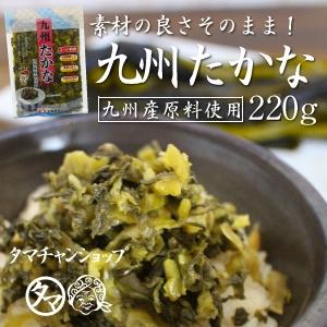 【P交換4月】【送料無料】 やみつき『完熟発酵高菜』 九州の天然水仕込みの乳酸発酵で完熟に仕上げた九州産の高菜。旨味としゃきしゃきの食感を楽しむ、絶品の高菜漬けに仕上げております。 是非、九州たかなの新グルメをお楽しみください。