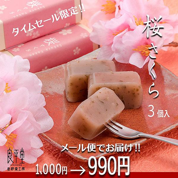 桜さくら ようかん 3 個セット 4時間タイムセール
