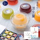 お中元 御中元 ギフト 和菓子 送料無料 フルーツゼリー涼水菓 9個