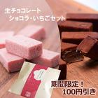 和紙 いちご生チョコ5Px1 ショコラ生チョコ5Px1