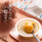 栗きんとん和ぷりん  3入 メール便送料無料 ポイント交換モール190301